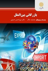 بازرگانی بینالملل (کارشناسی ارشد مدیریت اجرایی)