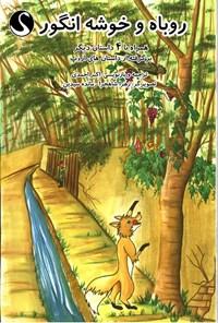 روباه و خوشه انگور همراه با ۴ داستان دیگر