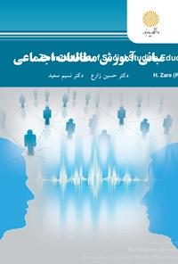 مبانی آموزش مطالعات اجتماعی (رشته علوم تربیتی)