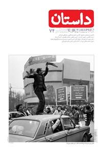 همشهری داستان ـ شماره ۷۴ ـ بهمن ۹۵