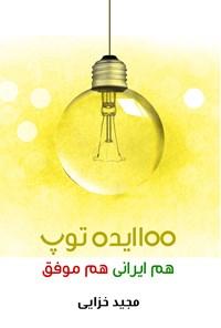 ۱۰۰ ایدهی توپ؛ هم ایرانی هم موفق