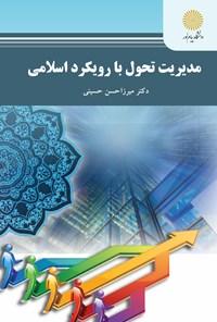مدیریت تحول با رویکرد اسلامی (رشته مدیریت اجرایی و MBA)