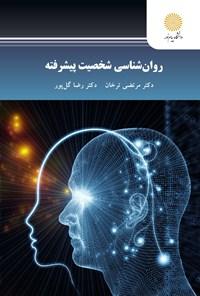 روان شناسی شخصیت پیشرفته (کارشناسی ارشد روانشناسی)