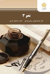 نحو ۳ (رشته زبان و ادبیات عرب)