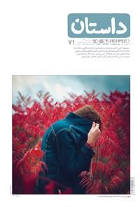 همشهری داستان ـ شماره ۷۱ ـ آبان ۹۵