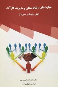 مهارتهای ارتباط شغلی و مدیریت کارآمد (نقش ارتباط در مدیریت)