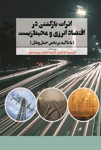 اثرات بازگشتی در اقتصاد انرژی و محیط زیست (با تأکید بر بخش حمل ونقل)