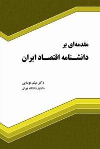 مقدمهای بر دانشنامه اقتصاد ایران