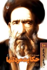 حکایت مرد تنها؛ زندگینامه داستانی آیت الله سید حسن مدرس