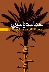 حماسه یاسین؛ خاطرات سید محمد انجوی نژاد