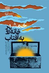 خرمشهر، خانه رو به آفتاب