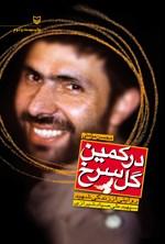 در کمین گل سرخ؛ روایتی از زندگی شهید سپهبد علی صیاد شیرازی