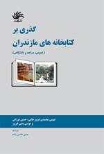 گذری بر کتابخانه های مازندران (عمومی، مساجد و دانشگاهی)