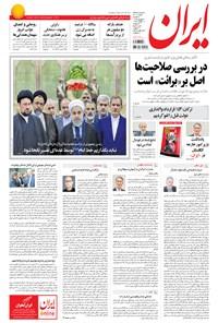 ایران - ۱۳۹۴ سه شنبه ۳ شهريور