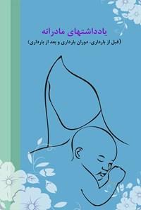 یادداشتهای مادرانه (قبل از بارداری، دوران بارداری، و بعد از بارداری)