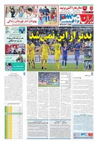 ایران ورزشی - ۱۳۹۷ سه شنبه ۶ شهريور