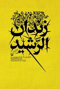 زندان الرشید؛ خاطرات رئیس ستاد سپاه ششم نیروی زمینی سپاه سردار علی اصغر گرجی زاده
