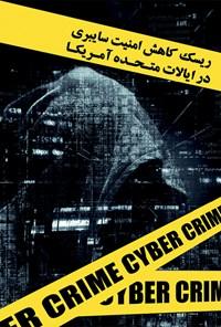 ریسک کاهش امنیت سایبری ایالات متحده