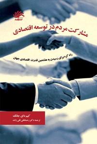 مشارکت مردم در توسعه اقتصادیی