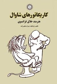 کاریکاتورهای شاوال؛ هنرمند خلاق فرانسوی
