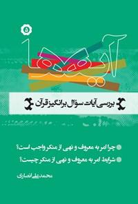 آیهها (جلد ۵) بررسی آیات سؤالبرانگیز قرآن؛ امر معروف و نهی از منکر