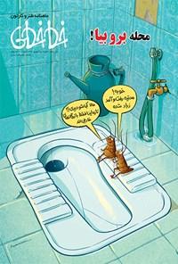 ماهنامه خطخطی ـ شماره ۵۱ـ شهریور ۹۴