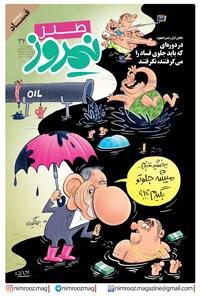 ماهنامه طنز نیمروز ـ شماره ۳۴ ـ شهریور ۹۷