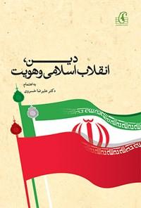 دین، انقلاب اسلامی و هویت