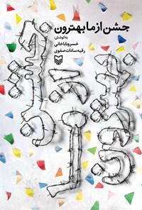 مجموعه داستان جشن از ما بهترون؛ پنجمین جشنواره داستان انقلاب(نوجوانان)