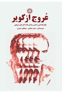 عُروج از کویر؛ فیلم نامهای بر اساس زندگی نامه دکتر علی شریعتی