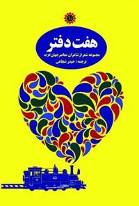 هفت دفتر؛ مجموعه شعر از شاعران معاصر جهان عرب