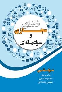 فضای مجازی و سواد رسانهای