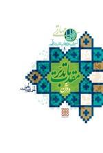 مقدمات تدبر در قرآن؛ آموزش روشهای تدبر در قرآن (۱)