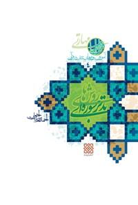 روشهای تدبر سورهای؛ آموزش روشهای تدبر در قرآن (۴)