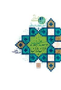 روشهای تدبر قرآن به قرآن؛ آموزش روشهای تدبر در قرآن (۵)