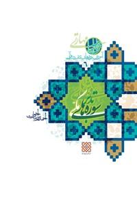 روشهای تدبر سورههای مکی؛ آموزش روشهای تدبر در قرآن (۶)