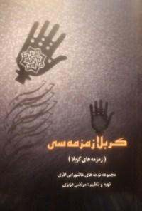 کربلا زمزمه سی (جلد اول)؛ مجموعه نوحههای عاشورایی آذری