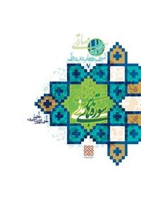 روشهای تدبر سورههای مدنی؛ آموزش روشهای تدبر در قرآن (۷)