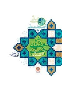 روشهای تدبر ادبی کلام و اجزای آن؛ آموزش روشهای تدبر در قرآن (۸)