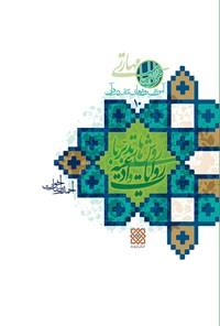 روشهای تدبر با روایات و ادعیه؛ آموزش روشهای تدبر در قرآن (۱۰)