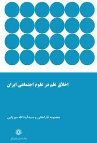 اخلاق علم در علوم اجتماعی ایران ( آموزش و پژوهش)