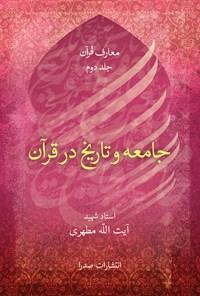 جامعه و تاریخ در قرآن