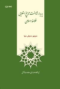 پدیدارشناخت تاریخ استعلایی فلاسفه اسلامی