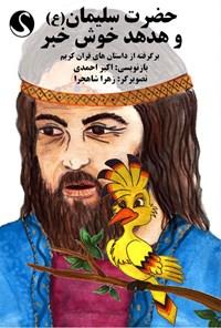 حضرت سلیمان(ع) و هدهد خوش خبر برگرفته از قران کریم
