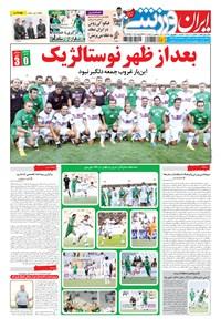 ایران ورزشی - ۱۳۹۴ شنبه ۷ شهريور