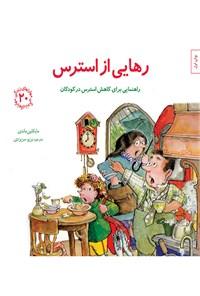رهایی از استرس؛ راهنمایی برای کاهش استرس در کودکان (مهارتهای زندگی جلد بیستم)