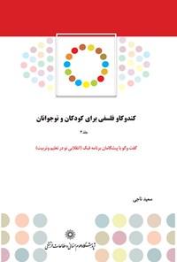 کندوکاو فلسفی برای کودک و نوجوان؛ جلد سوم (انقلابی نو در تعلیم و تربیت)