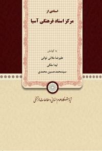 اسنادی از مرکز اسناد فرهنگی آسیا