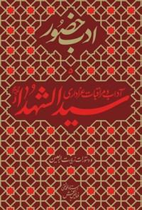 آداب و مراقبات عزاداری سیدالشهدا (ع)؛ ادب حضور (دفتر پنجم)
