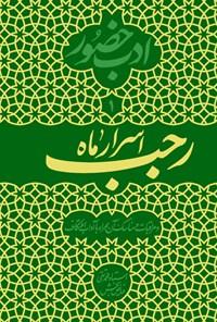 اسرار ماه رجب؛ ادب حضور (دفتر اول)